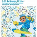 Изложба на корейски книги и филми