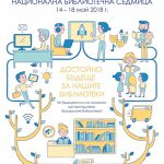 Национална библиотечна седмица