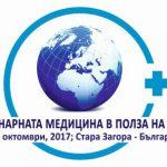 Ветеринарната медицина в полза на хората – Международна научна конференция 6-7 октомври 2017