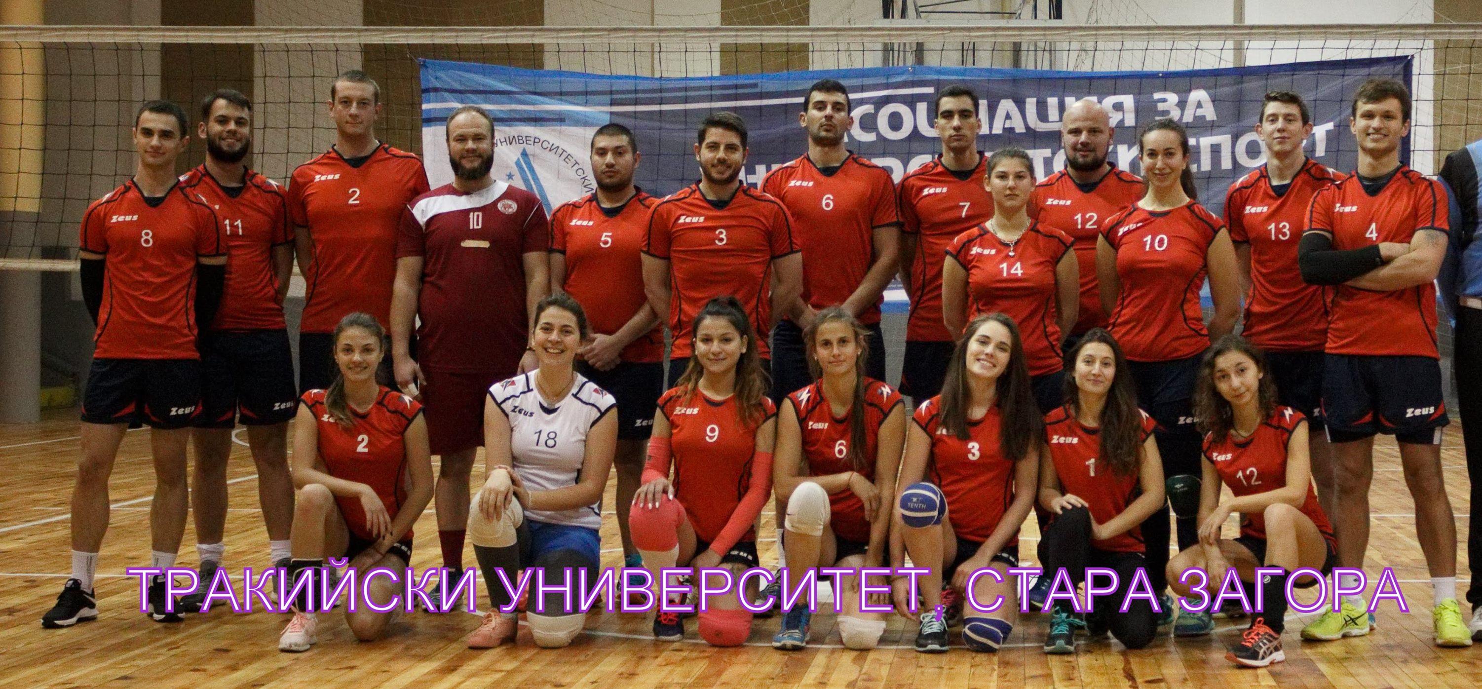 Участие във волейболни срещи на зона Пловдив от календара на националния университетски шампионат.